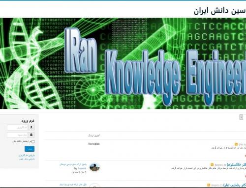 وبسایت انجمن مهندسین دانش ایران